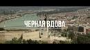 Трейлер к фильму Черная Вдова (2020). Новинки кино 2020.