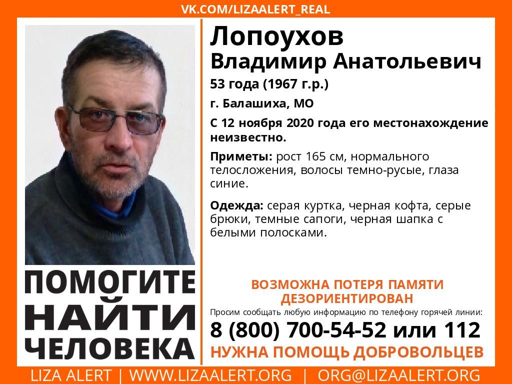 Внимание! Помогите найти человека! Пропал #Лопоухов Владимир Анатольевич, 53 года, #Балашиха, МО