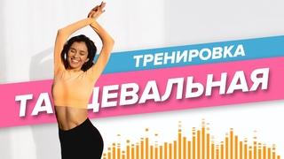 Танцевальная тренировка дома. Танцы для похудения под классную музыку   PopSport