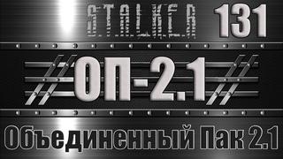 Сталкер ОП 2.1 - Объединенный Пак 2.1 Прохождение 131 ВИТАМИН, КЛЕНОВ и ТАЙНИК ВОЛАЗАРА В ВАРЛАБЕ
