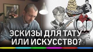 Эскизы для тату или искусство? Художник Пётр Скляр иллюстрирует русские пословицы