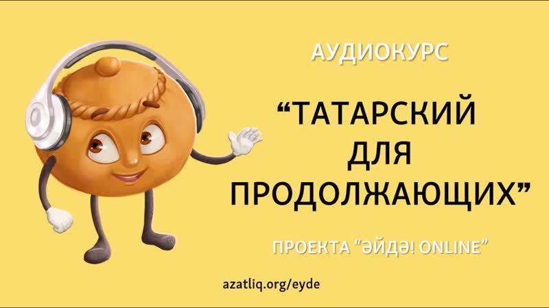 Аудиокурс Татарский для продолжающих урок 9