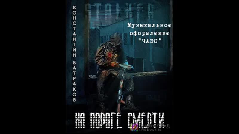 S T A L K E R На пороге смерти аудиокнига Константин Батраков