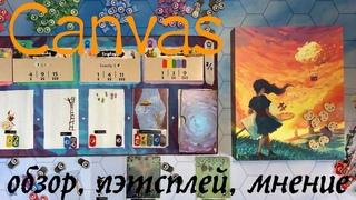 """CANVAS - обзор, геймплей и мнение о необычной игре """"Холст"""". Делаем картины из прозрачных карт."""
