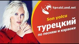 """Турецкий по песням и караоке  Ajda pekkan  """"Son yolcu"""""""