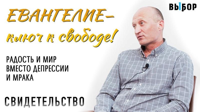 Евангелие ключ к свободе Надежда всегда есть свидетельство Сергей Харив Выбор Студия РХР