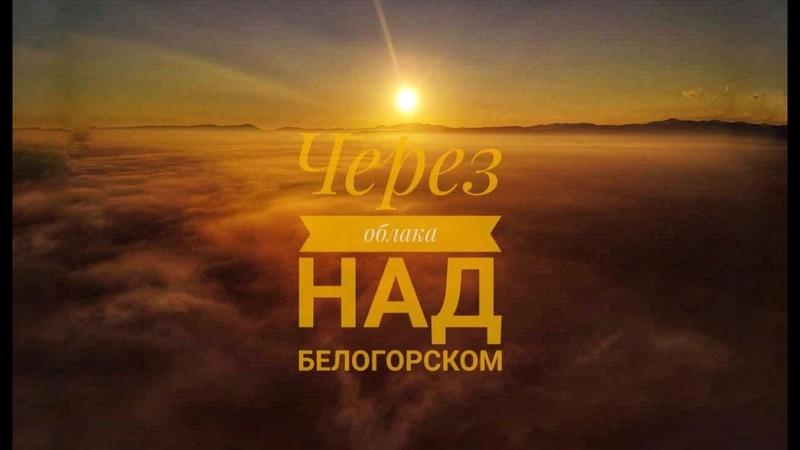 Укрытый облаками Белогорск Ноябрь в Крыму Летим через облака