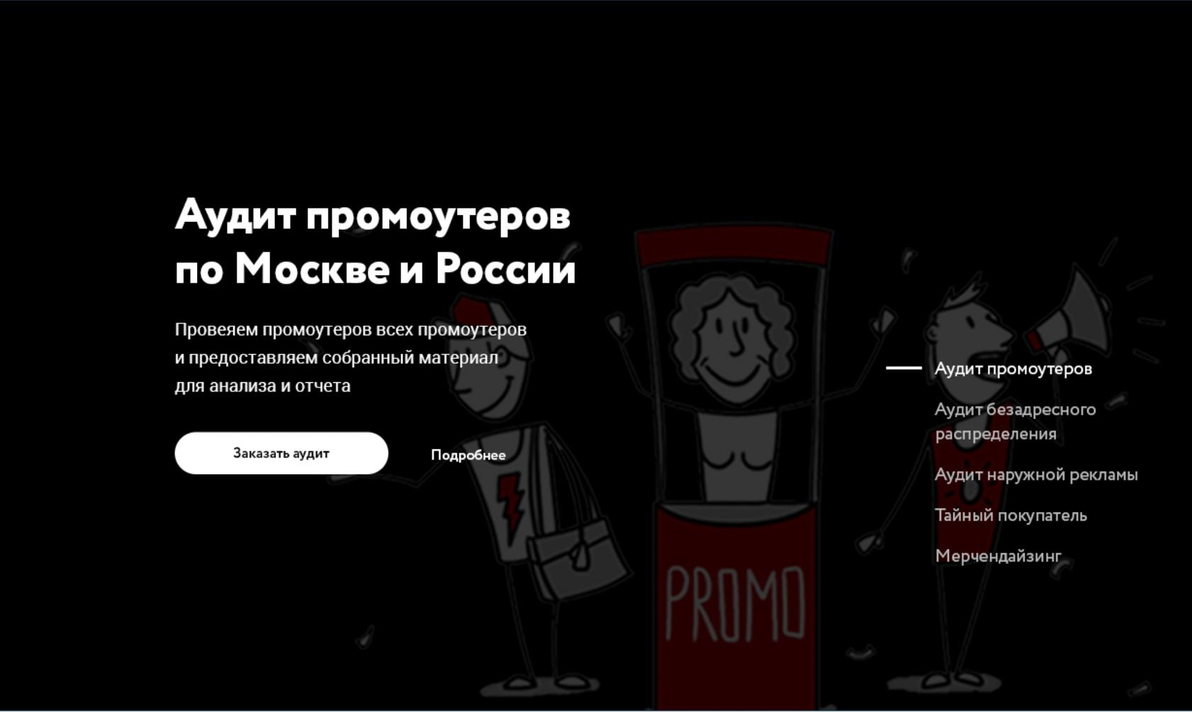 Дизайн сайта для рекламного агенства 7