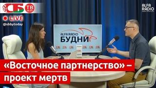 Беларусь ничего не получила от проекта  Восточного партнерства – Гигин