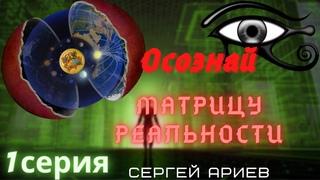 Осознай матрицу реальности 1 серия. Become aware of the reality matrix. Turn on the subtitles