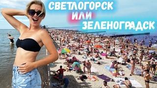 Сколько потратили на отдых в Калининграде. Светлогорск или Зеленоградск
