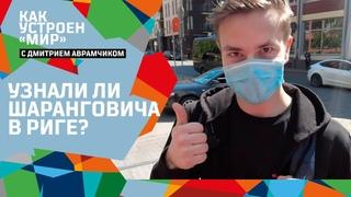 КАК УСТРОЕН «МИР» #5   Первая встреча и интервью Егора Шаранговича
