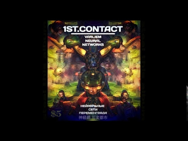 1ST CONTACT Varliem Neural Networks Full Album 2020