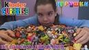 ИГРУШКИ И ФИГУРКИ ИЗ ШОКОЛАДНЫХ ЯИЦ Киндер сюрприз Чупа-чупс и другие Toys surprise eggs