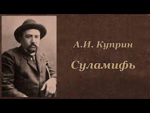 А И Куприн Суламифь Аудиокнига