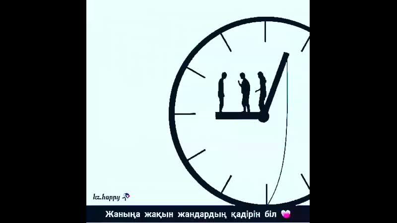 Уақыт