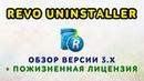 Revo Uninstaller Pro 3 ✅ Ключ Активации Лицензионный ОБЗОР Как Пользоваться, Скачать Бесплатно