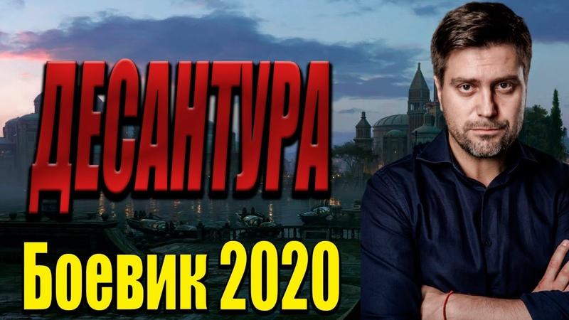 Лучший фильм об армейских друзьях Десантура Русские боевики 2020 новинки