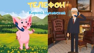 0+ Телефон. Корней Чуковский. Детская сказка.