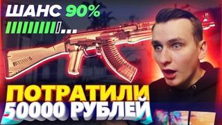 КАПЕЕЦ! КРАФТИМ AK-47 РЕНТГЕН ЗА 150000 РУБ В КС ГО! ОТКРЫТИЕ КЕЙСОВ В CS:GO