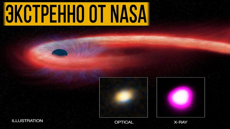 ГРОМКОЕ ЗАЯВЛЕНИЕ ОТ NASA БЛУЖДАЮЩАЯ ЧЕРНАЯ ДЫРА ДВИГАЕТСЯ К ЗЕМЛЕ 21 08 2020 ДОКУМЕНТАЛЬНЫЙ ФИЛЬМ