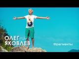 Олег Яковлев - Посвящение (Альбом 2017 г)