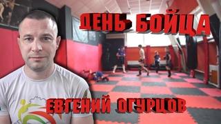 Один день в ACADEMY MMA | Евгений Огурцов и его неудержимая банда | Жесткие зарубы на спаррингах!