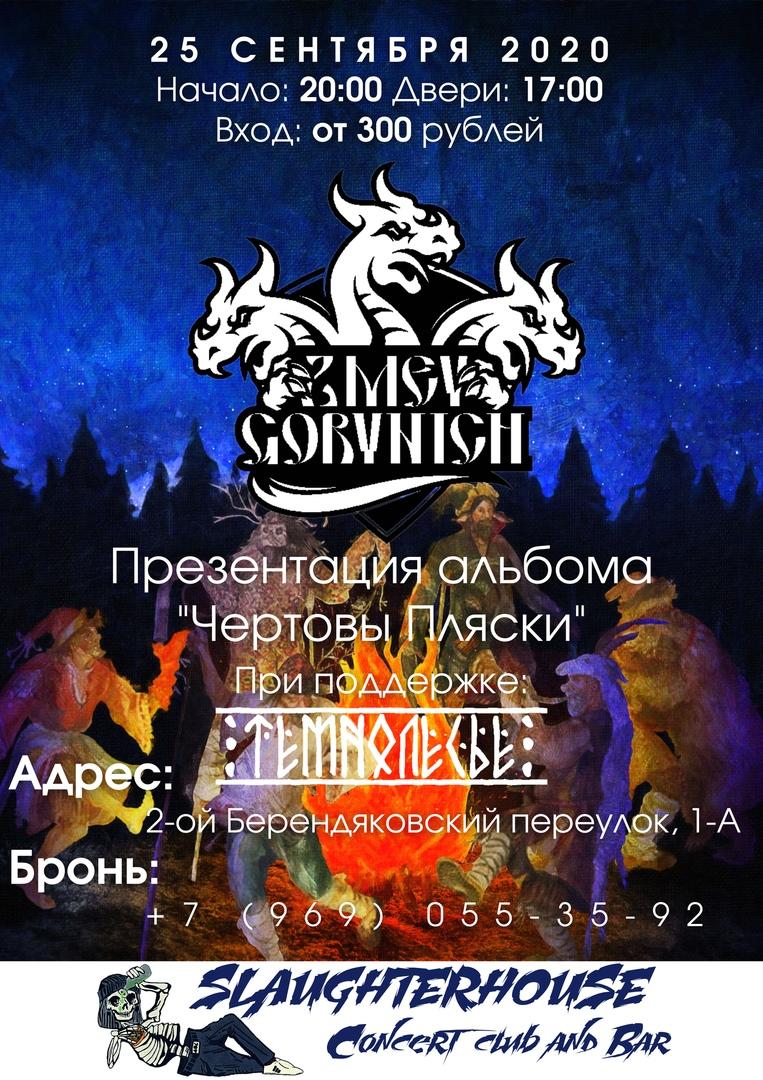 Афиша Калуга ZMEY GORYNICH/ 25.09.20 / SlaughterHouse Bar