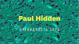 Paul Hidden | ОЧЕВИДНОСТЬ (2020)