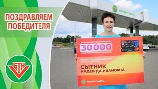 Интервью с победителем рекламной игры «Июнь на Драйве!» - Надежда Сытник (30 000 byn)