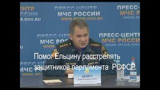 Шойгу рассказывает, как выдал 1000 автоматов Гайдару.
