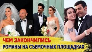 Турецкие актеры, у которых роман на съемочной площадке закончился свадьбой