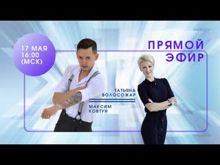 Встреча со звездой Татьяна Волосожар и Максим Ковтун