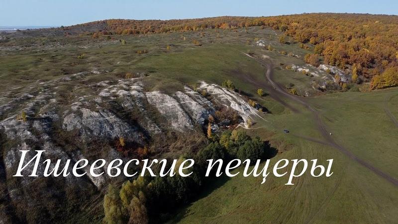 Пещеры Башкирии Ишеевские пещеры Видео с квадрокоптера