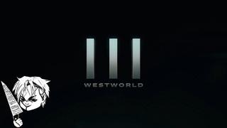Мир Дикого Запада / Westworld (3 сезон) — Русский трейлер (2020)