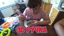3D ручка, рисуем