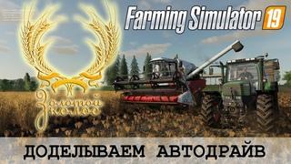 ЗОЛОТОЙ КОЛОС 🚜 FARMING SIMULATOR 19 - ДОДЕЛЫВАЕМ АВТОДРАЙВ