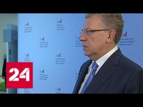 Алексей Кудрин о предложениях прозвучавших на пленарном заседании Московского финансового форума …