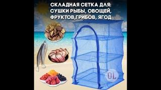 Складная сетка сушилка для овощей грибов рыбы подвесная 40:40:60 см