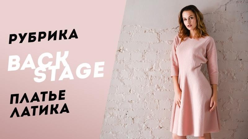 Backstage фотосьемка для Linorusso Платье из лодена Латика
