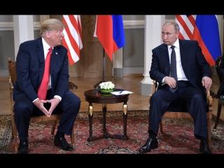 Встреча Президента Российской Федерации Владимира Путина с Президентом Соединённых Штатов Америки Дональдом Трампом.