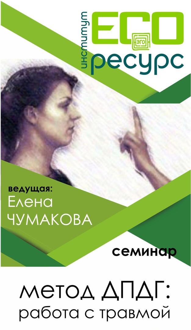 Афиша Челябинск Работа с посттравмой методом ДПДГ
