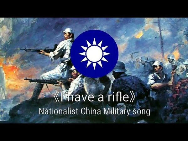 【EN Subs】《I have a rifle》我有一支槍-中華民國軍歌(Nationalist China Military song)