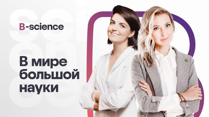 Женщины в мире большой науки Интервью с Анной Владимировой директором по научному развитию BIOCAD