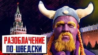 ШОК! Советник Ельцина разоблачил Путина! Потёмкинский Путин По ШВЕДСКИ - Тотальный ТРЭШ в России